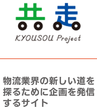 共走プロジェクトサイト