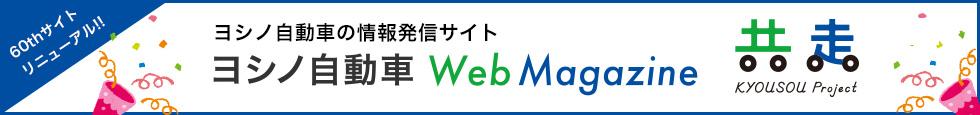 ヨシノ自動車創立60周年記念サイト
