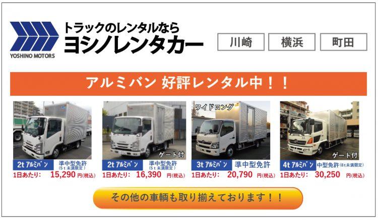 4t トラック 寸法 図