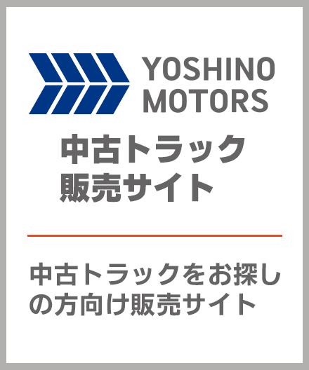 ヨシノ自動車中古車販売サイト