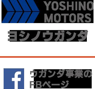 ヨシノウガンダFacebookページ